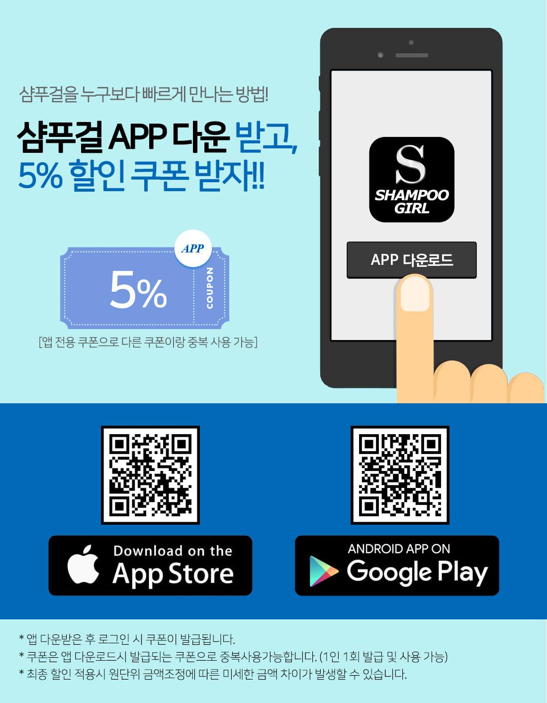 app_down.jpg